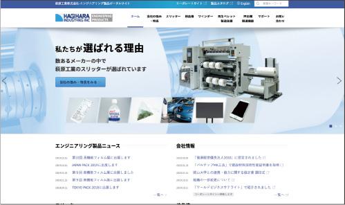 萩原工業株式会社様製品ポータルサイト