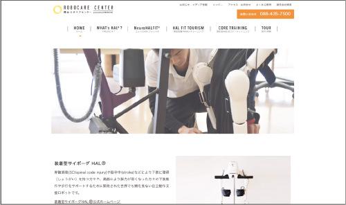 岡山ロボケアセンター株式会社様オフィシャルサイト