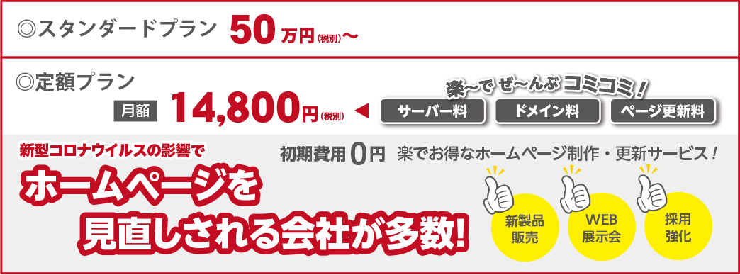 WEBサイト制作・スタンダードプラン50万〜/定額プラン[月額]14,800円(税別)